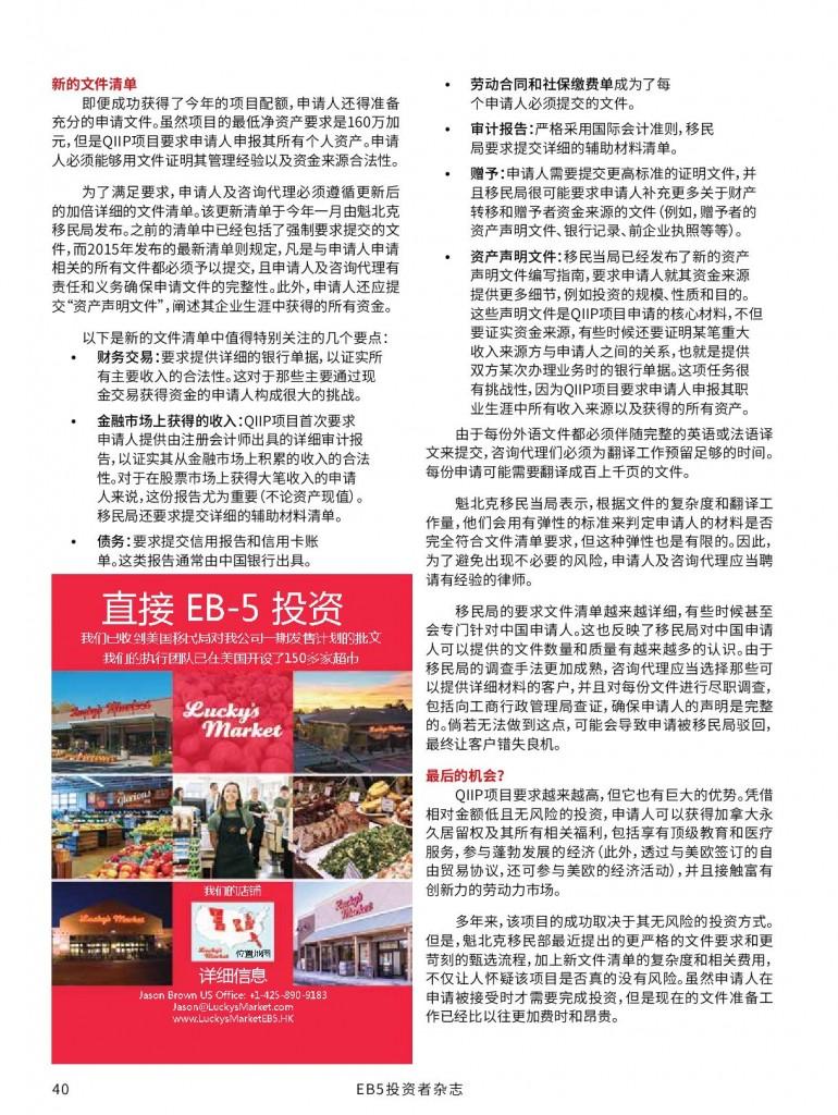 EB5Investor P38-41-page-003